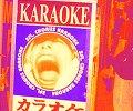 karaoke-teaser.jpg